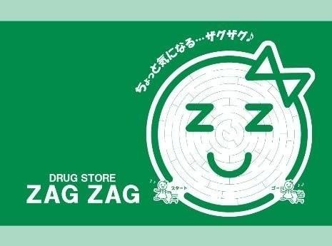 ザグザグ西古松店(ドラッグストア)まで525m