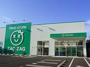 ザグザグ西之町店(ドラッグストア)まで122m