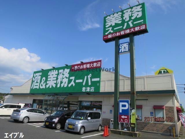 業務スーパー君津店(スーパー)まで738m