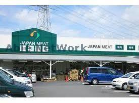 ジャパンミート生鮮館君津店(スーパー)まで1075m