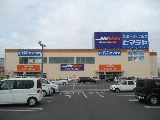 MrMax(電気量販店/ホームセンター)まで1342m