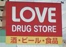 くすりのラブ奥田店(ドラッグストア)まで388m