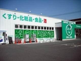 ザグザグ大元店(ドラッグストア)まで347m