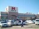 ハローズ十日市店(スーパー)まで410m