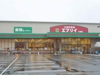 生鮮壱番館エブリイ大福店(スーパー)まで2296m