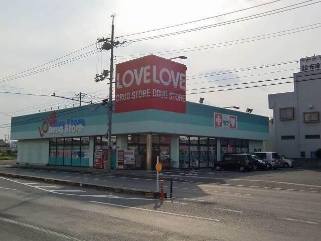 くすりのラブ東古松店(ドラッグストア)まで394m