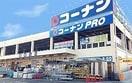 ホームセンターコーナン岡山駅北店(電気量販店/ホームセンター)まで588m