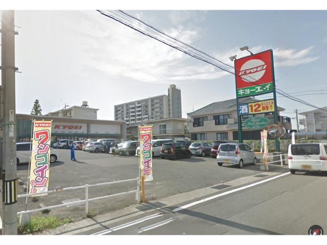 キョーエイ福島店(スーパー)まで639m