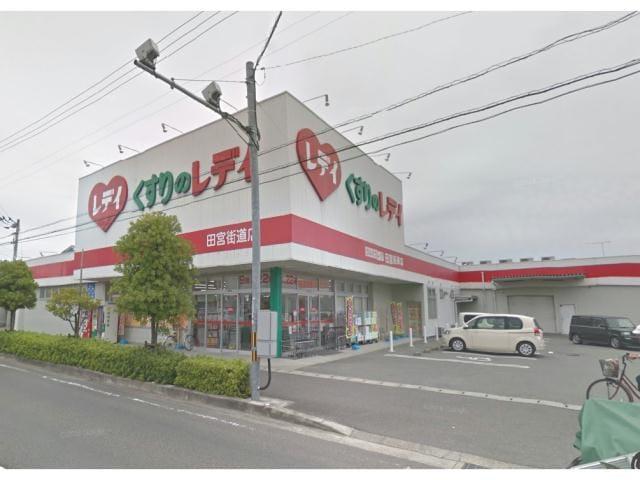 くすりのレデイ田宮街道店(ドラッグストア)まで675m※ドラックストアー レディ薬局