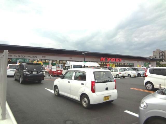キョーエイ三ツ合橋店(スーパー)まで915m