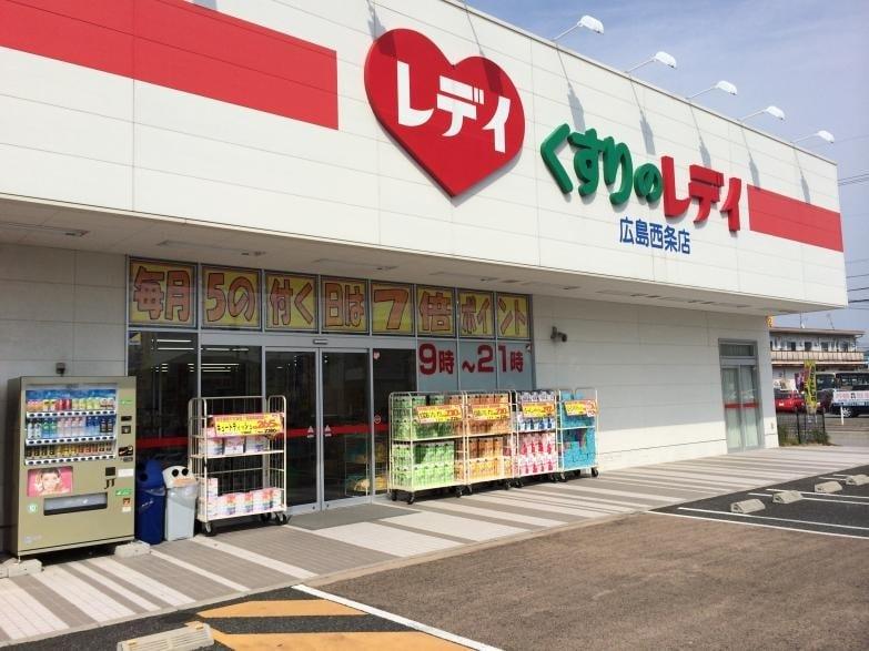 レディ薬局 広島西条店(ドラッグストア)まで700m