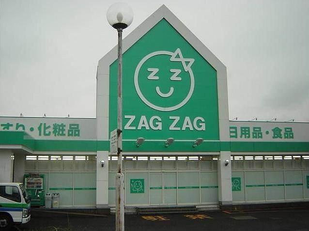 ザグザグ奉還町店(ドラッグストア)まで242m