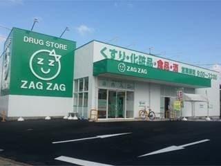 ザグザグ下伊福店(ドラッグストア)まで225m