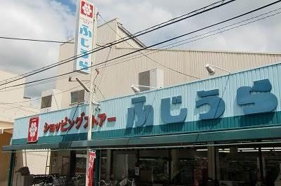 ショッピングストアーふじうら西口店(スーパー)まで348m