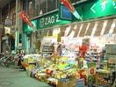 (株)ザグザグ 奉還町店(ドラッグストア)まで386m