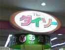 ザ・ダイソー天満屋ハピータウン岡北店(電気量販店/ホームセンター)まで1408m