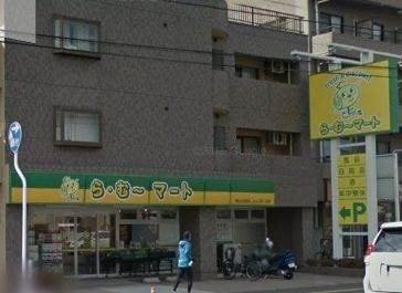 ら・む~マート岡山大和町店(スーパー)まで462m