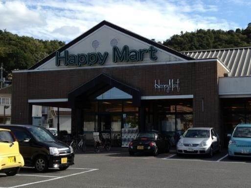 ハピーマート京山店(スーパー)まで981m