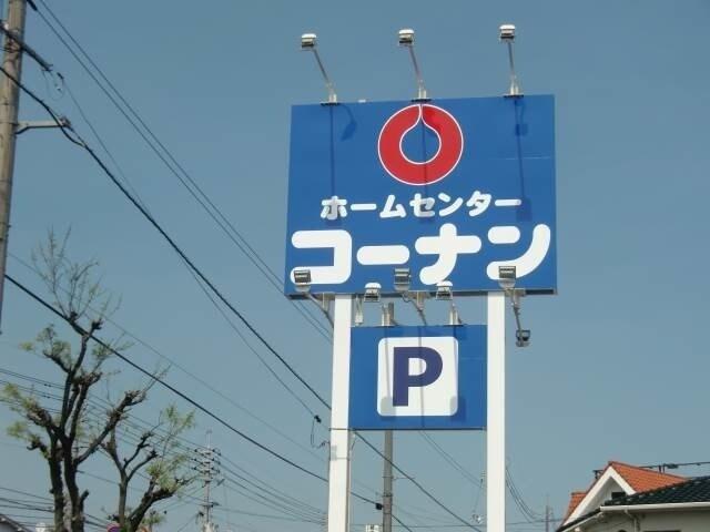 コーナンPRO高柳店(電気量販店/ホームセンター)まで1003m