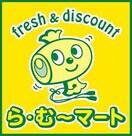 ら・む~マート桃太郎通り店(スーパー)まで359m