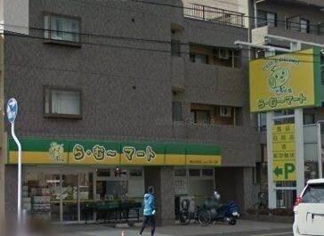 ら・む~マート岡山大和町店(スーパー)まで178m