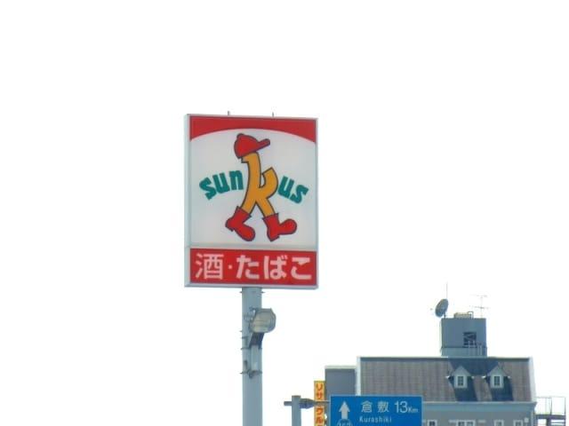 サンクス備前一宮店(コンビニ)まで457m