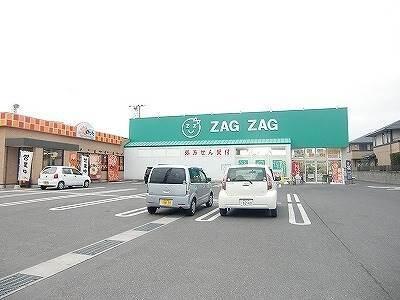 ザグザグ一宮店(ドラッグストア)まで937m