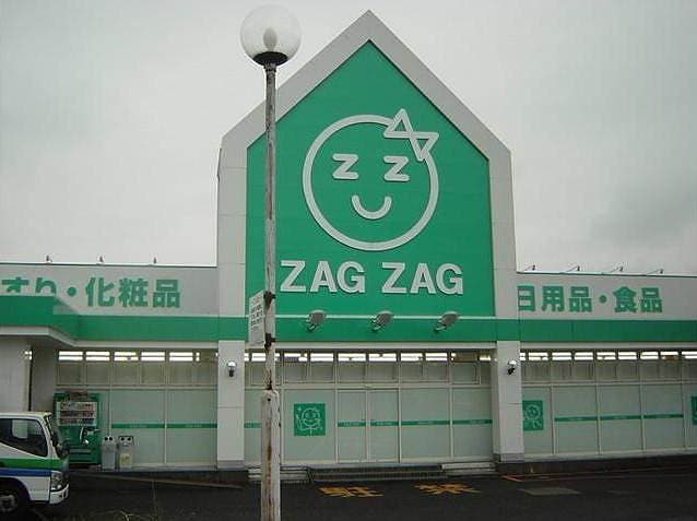 ザグザグ奉還町店(ドラッグストア)まで672m