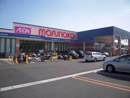 山陽マルナカ高柳店(スーパー)まで396m