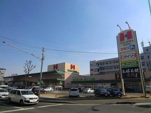 ハローズ津高店(スーパー)まで687m