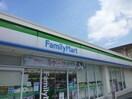 ファミリーマート津駅西店(コンビニ)まで350m