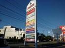 桜橋ショッピングタウンノバ(ショッピングセンター/アウトレットモール)まで1764m