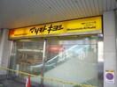 マツモトキヨシ津駅ビルチャム店(ドラッグストア)まで510m
