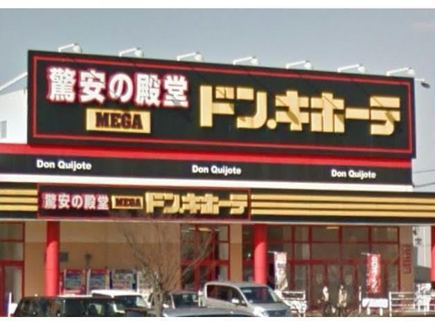 MEGAドン・キホーテ津桜橋店(ディスカウントショップ)まで1760m
