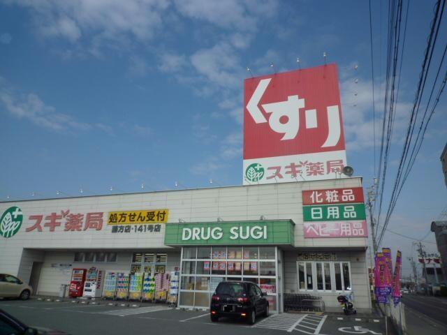 スギ薬局藤方店(ドラッグストア)まで936m