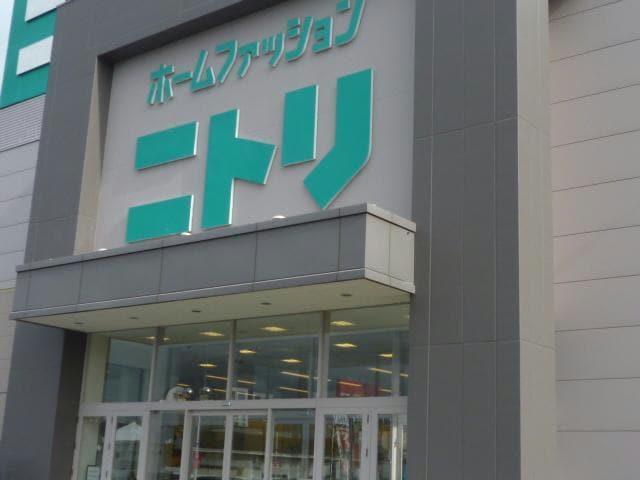 ニトリ津店(電気量販店/ホームセンター)まで1037m