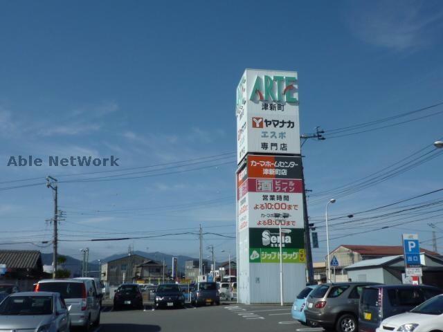 アルテ津新町(スーパー)まで1538m