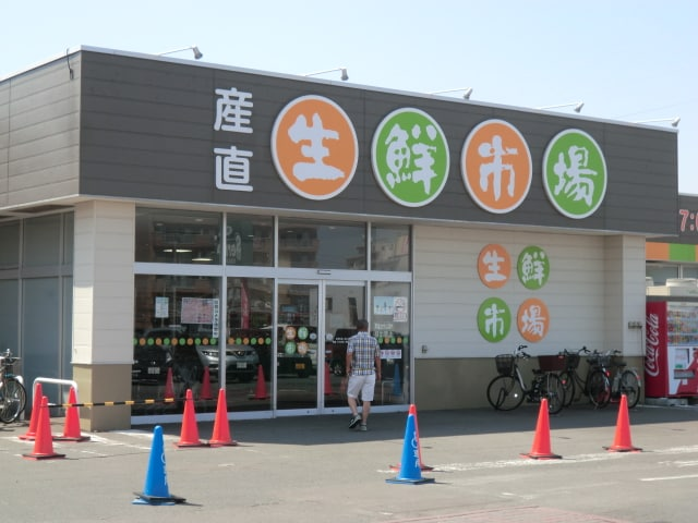 産直生鮮市場 西岡店(スーパー)まで882m