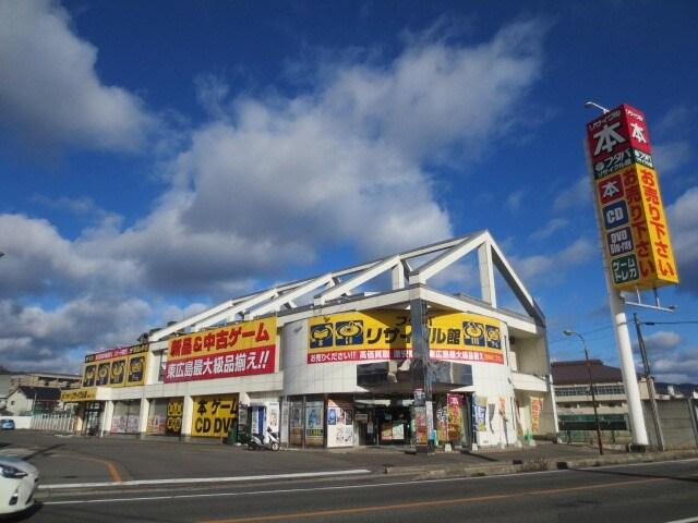 フタバリサイクル館西条店(本屋)まで1741m