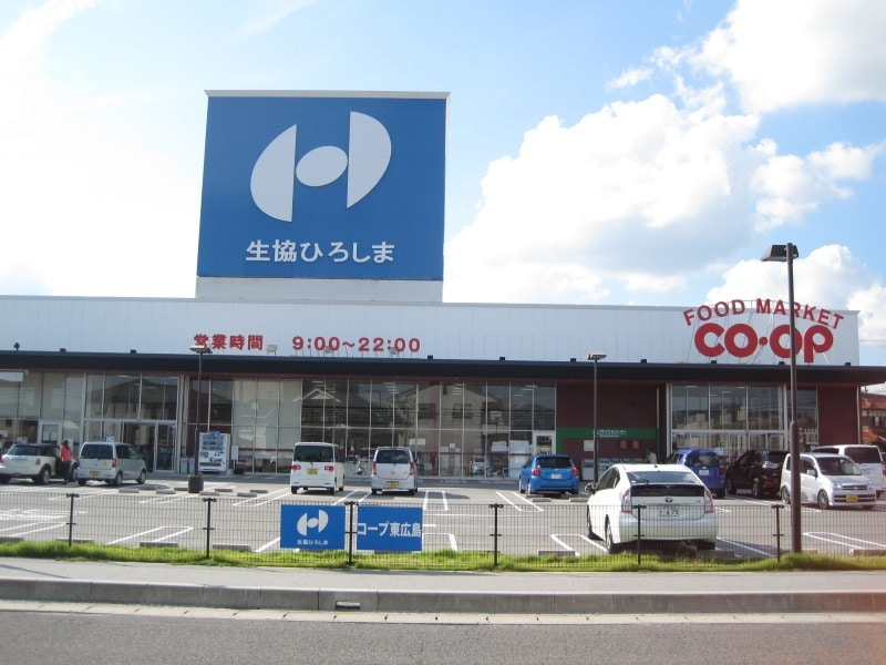 生協ひろしま コープ東広島(スーパー)まで1566m