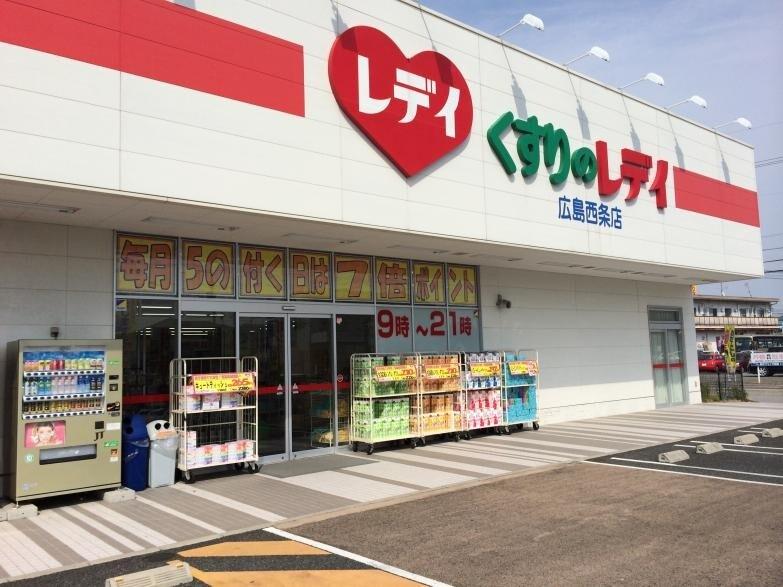 レデイ薬局 広島西条店(ドラッグストア)まで1700m