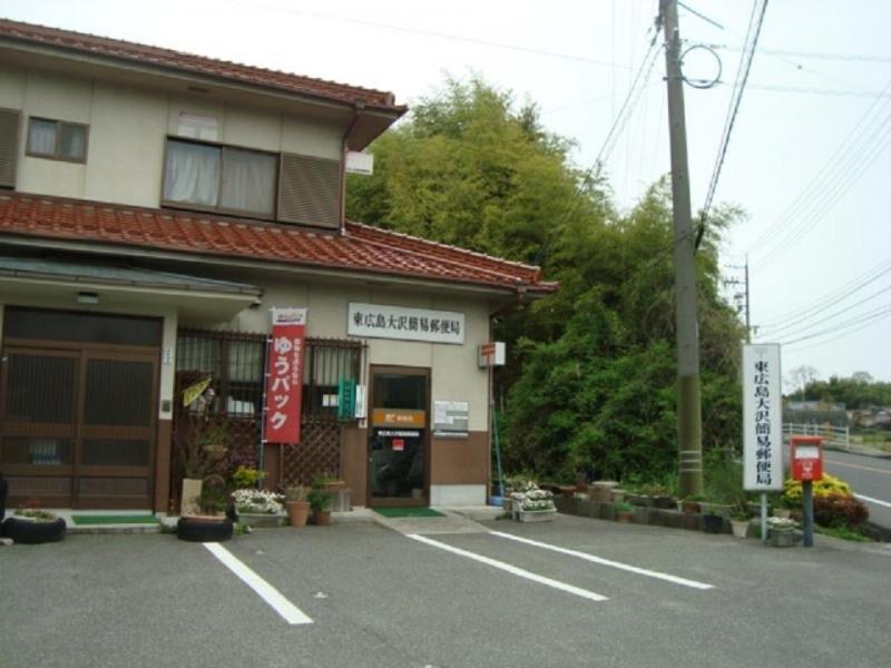 東広島大沢簡易郵便局(郵便局)まで870m