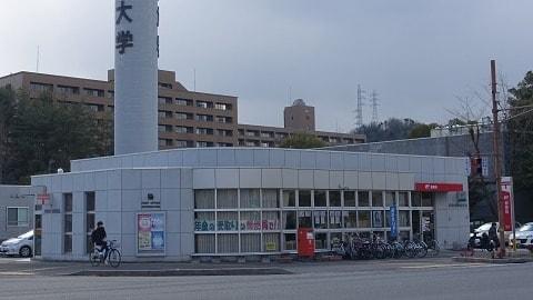 広島大学内郵便局(郵便局)まで1791m