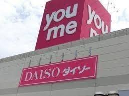 ザ・ダイソー ゆめタウン学園店(ショッピングセンター/アウトレットモール)まで1302m