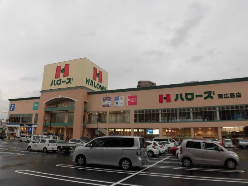 ハローズ 東広島店(スーパー)まで707m
