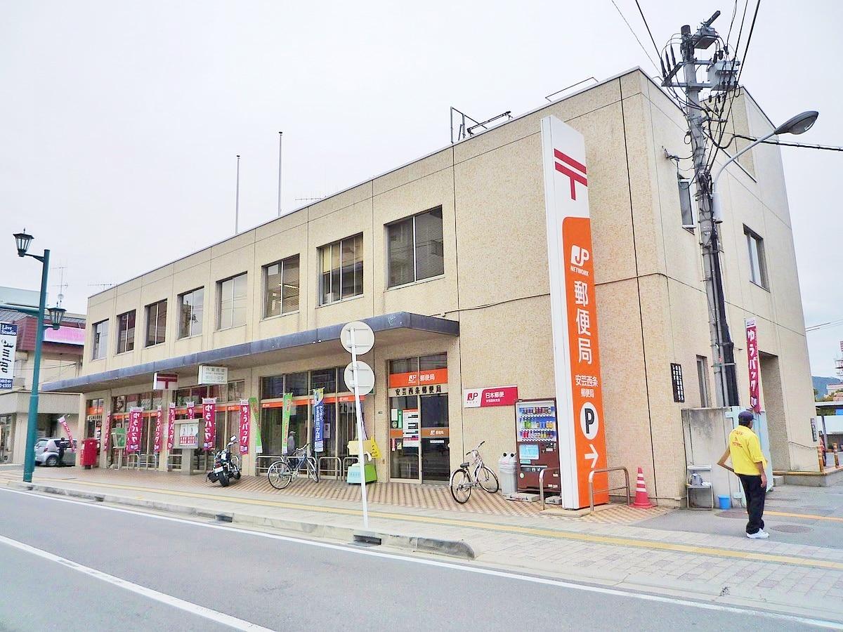 安芸西条郵便局(郵便局)まで1261m