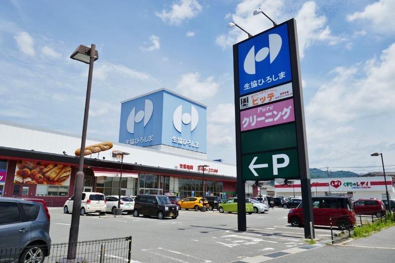 コープ 東広島(スーパー)まで354m