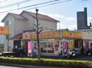 ほっかほっか亭 西条ブールバール店(弁当屋)まで1548m