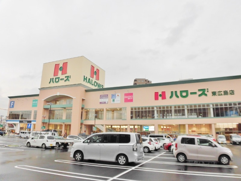 ハローズ 東広島店(スーパー)まで630m