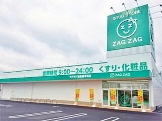 ザグザグ西条西本町店(ドラッグストア)まで550m